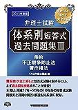 弁理士試験 体系別短答式過去問題集 (3) 条約/不正競争防止法/著作権法 2015年度