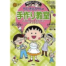 満点ゲットシリーズ ちびまる子ちゃんの手作り教室 (集英社児童書)