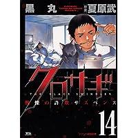 クロサギ(14) (ヤングサンデーコミックス)