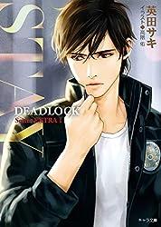 STAY DEADLOCK番外編1 (キャラ文庫)