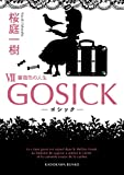GOSICK VII ──ゴシック・薔薇色の人生── (角川文庫)