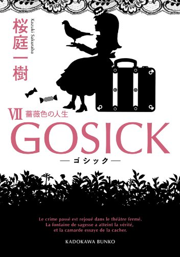 GOSICK VII ──ゴシック・薔薇色の人生── (角川文庫)の詳細を見る