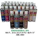 g-select 1液ウレタン自動車塗装用艶消し塗料「MAT.SELECT」スプレー缶 レトロカラー 【R-4】マスタード 260ml缶