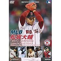 MLB 松坂大輔 ~ボストン・レッドソックス~