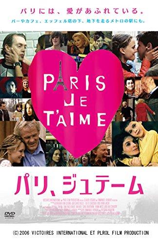 パリ、ジュテーム [レンタル落ち]