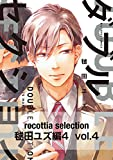 recottia selection 毬田ユズ編4 vol.4 (B's-LOVEY COMICS)