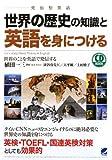 世界の歴史の知識と英語を身につける(CD BOOK)