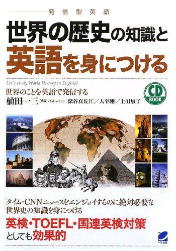 世界の歴史の知識と英語を身につける(CD BOOK)の詳細を見る