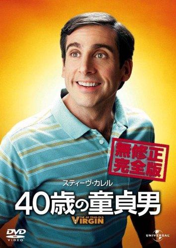 40歳の童貞男 無修正完全版 [DVD]の詳細を見る