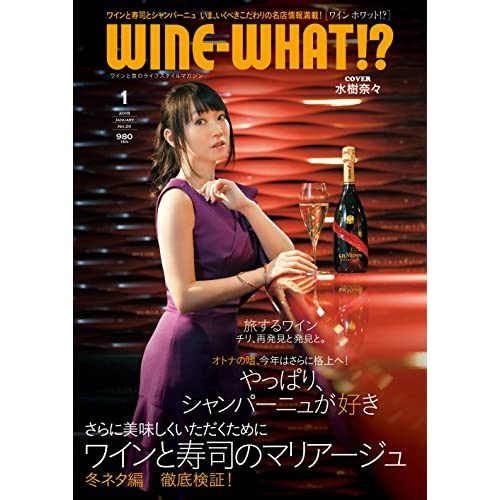 WINE-WHAT!?(ワインホワット) 2018年1月号