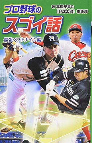 (図書館版)プロ野球のスゴイ話 最強ベストナイン編 (スポーツのスゴイ話)