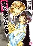 愛を売るなら / 徳川 綾子 のシリーズ情報を見る