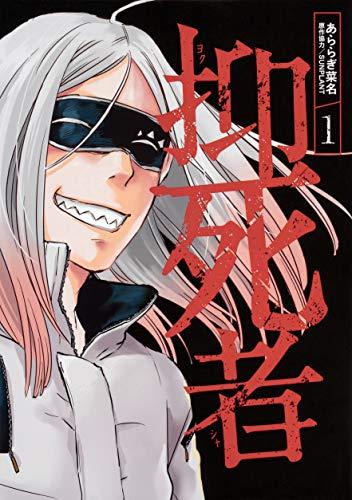 抑死者 1 (ジーンLINEコミックス)