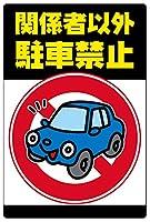 表示看板 「関係者以外駐車禁止」 反射加工なし 中サイズ 40cm×60cm VH-036M