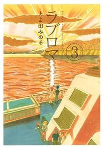 ラブロマ 新装版 3巻 表紙画像