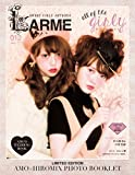 LARME012 LIMITED EDITION AMO × HIROMIX PHOTO BOOKLET【限定特装版】 ([バラエティ])