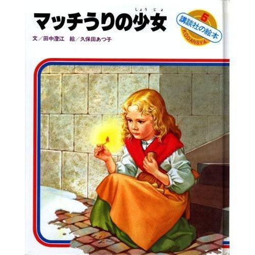 マッチうりの少女 (講談社の絵本 5)