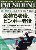 PRESIDENT (プレジデント) 2013年 10/14号 [雑誌]