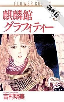 麒麟館グラフィティー(3)【期間限定 無料お試し版】 (フラワーコミックス)