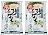 みのライス 【 精米 】 富山県産となみ野米てんたかく 10Kg(5kg×2) 平成28年度産