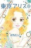 東京アリス(13) (Kissコミックス)