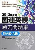2013年度版国連英検過去問題集特A級・A級 (〈1〉)