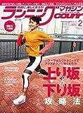 ランニングマガジンクリール 2019年 02 月号 特集:上り坂&下り坂 攻略法
