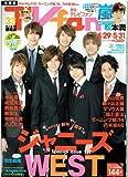 TVfan (ファン) 全国版 2014年 06月号 [雑誌]