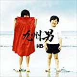 HB 画像