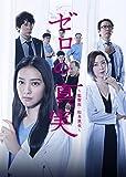 ゼロの真実~監察医・松本真央~ DVD-BOX[DVD]