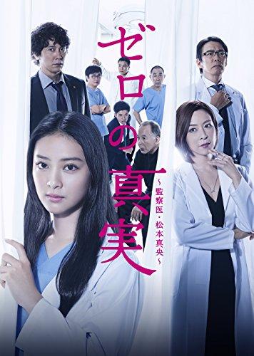 ゼロの真実~監察医・松本真央~ DVD-BOXの詳細を見る