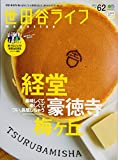 世田谷ライフマガジン 62 (エイムック 3791)