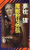 魔獣狩り外伝〈聖母隠陀羅編〉 (ノン・ノベル―サイコダイバー・シリーズ)