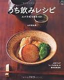 うち飲みレシピ (マイライフシリーズ 759 特集版)