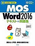 MOS Word 2016 テキスト+問題集 (30レッスンで絶対合格!)