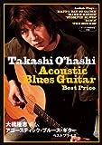 大橋隆志 直伝 アコースティック・ブルース・ギター BEST PRICE[DVD]