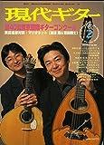 現代ギター 1998年2月号
