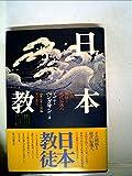 日本教徒―その開祖と現代知識人 (1976年)