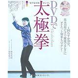 DVDで太極拳―1回わずか10分、基本14型だけで健康でキレイにダイエット効果もバツグン! (Yamakei DVD Books)