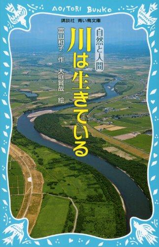 川は生きている (新装版) (講談社青い鳥文庫)