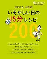いそがしい日の15分レシピ200 (ORANGE PAGE BOOKS)