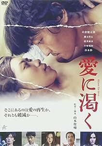 愛に渇く-thirst for love- [DVD]