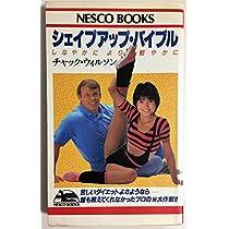シェイプアップ・バイブル-しなやかに より軽やかに (NESCO BOOKS)