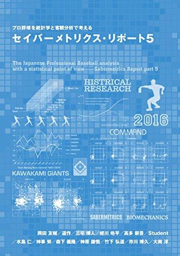プロ野球を統計学と客観分析で考えるセイバーメトリクス・リポート5