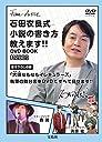 石田衣良式 小説の書き方教えます DVD BOOK (宝島社DVD BOOKシリーズ)