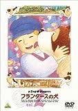 フランダースの犬 vol.2[DVD]