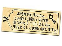 お買い上げ・お礼・手帳・日記スタンプ12