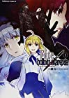 Fate/hollow ataraxia ~2巻 (雌鳥、TYPE-MOON)