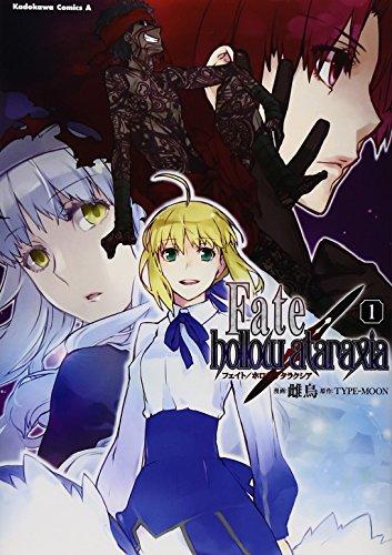Fate/hollow ataraxia 1 (角川コミックス・エース 448-2)の詳細を見る