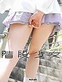 階段少女 TOブックス写真集